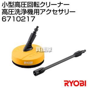 リョービ(RYOBI) 小型高圧回転クリーナー (高圧洗浄機用アクセサリー) 6710217|truetools