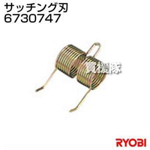 部品 芝刈り機 電動 リョービ サッチング サッチング刃 10個 6730747 truetools