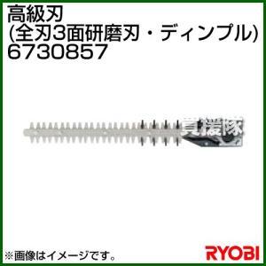 リョービ ヘッジトリマ用刃物 高級刃 全刃3面研磨刃・ディンプル 6730987|truetools