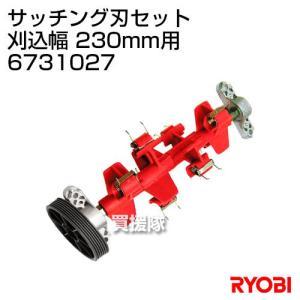 部品 芝刈り機 電動 リョービ サッチング サッチング刃セット 6731027|truetools