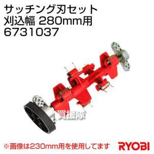 部品 芝刈り機 電動 リョービ サッチング サッチング刃セット 6731037|truetools