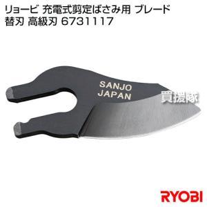 リョービ 充電式剪定ばさみ用 ブレード 替刃 高級刃 6731117|truetools