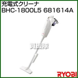 リョービ(RYOBI) 充電式クリーナ BHC-1800L5 truetools