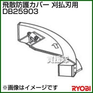 リョービ 飛散防護カバー 刈払刃用 DB25903|truetools