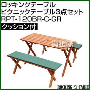 ロッキングテーブル ピクニックテーブル3点セット クッション付 RPT-120BR-C-GR カラー:ブラウン|truetools