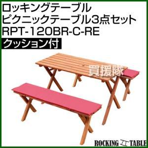 ロッキングテーブル ピクニックテーブル3点セット クッション付 RPT-120BR-C-RE カラー:ブラウン|truetools