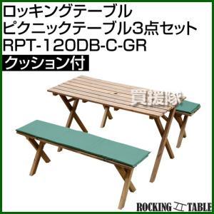 ロッキングテーブル ピクニックテーブル3点セット クッション付 RPT-120DB-C-GR カラー:ダークブラウン|truetools