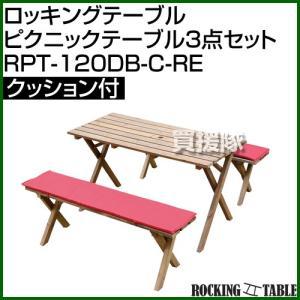 ロッキングテーブル ピクニックテーブル3点セット クッション付 RPT-120DB-C-RE カラー:ダークブラウン|truetools