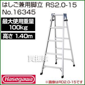 長谷川工業 はしご兼用脚立 RS2.0-15 No.16345|truetools