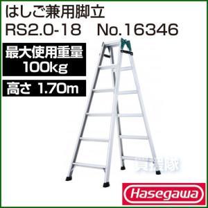 長谷川工業 はしご兼用脚立 RS2.0-18 No.16346|truetools