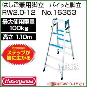長谷川工業 はしご兼用脚立 RW2.0-12 No.16353|truetools