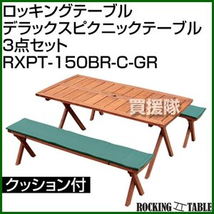 ロッキングテーブル デラックスピクニックテーブル3点セット クッション付 RXPT-150BR-C-GR カラー:ブラウン|truetools
