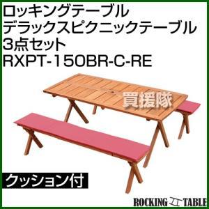 ロッキングテーブル デラックスピクニックテーブル3点セット クッション付 RXPT-150BR-C-RE カラー:ブラウン|truetools