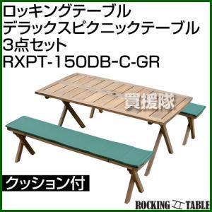 ロッキングテーブル デラックスピクニックテーブル3点セット クッション付 RXPT-150DB-C-GR カラー:ダークブラウン|truetools