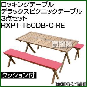 ロッキングテーブル デラックスピクニックテーブル3点セット クッション付 RXPT-150DB-C-RE カラー:ダークブラウン|truetools