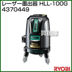 リョービ(RYOBI) レーザー墨出器 HLL-100G 4370449|truetools