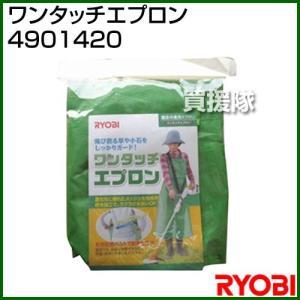 リョービ RYOBI ワンタッチエプロン 4901420|truetools