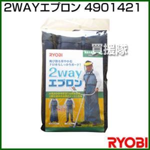 リョービ RYOBI 2WAYエプロン 4901421|truetools