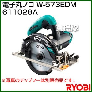 リョービ RYOBI 電子丸ノコ W-573EDM 611028A|truetools