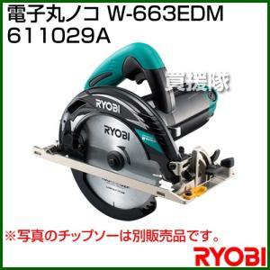 リョービ RYOBI 電子丸ノコ W-663EDM 611029A|truetools