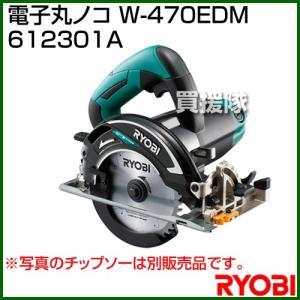 リョービ RYOBI 電子丸ノコ W-470EDM 612301A|truetools