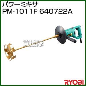 リョービ(RYOBI) パワーミキサ PM-1011F 640722A truetools