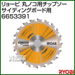 リョービ 集じん丸ノコ用チップソー サイディングボード用 硬質窯業系チップソー 6653391|truetools