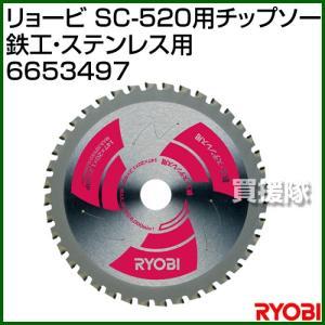 リョービ SC-520用チップソー レーザースリットチップソー 鉄工・ステンレス用 6653497|truetools