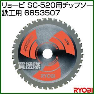 リョービ SC-520用チップソー チップソー 鉄工用 6653507|truetools