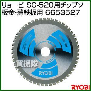 リョービ SC-520用チップソー チップソー 板金・薄鉄板用 6653527|truetools