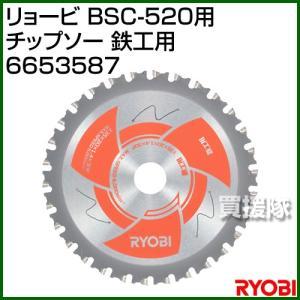 リョービ BSC-520用チップソー レーザースリットチップソー 鉄工用 6653587|truetools