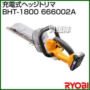 リョービ RYOBI 充電式ヘッジトリマ BHT-1800 666002A|truetools