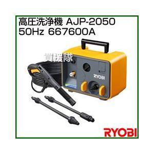 リョービ RYOBI 高圧洗浄機 AJP-2050 50Hz 667600A|truetools