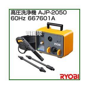リョービ RYOBI 高圧洗浄機 AJP-2050 60Hz 667601A|truetools