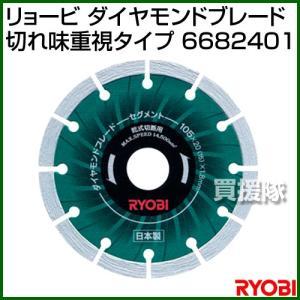 リョービ ダイヤモンドブレード セグメント 切れ味重視タイプ 6682401|truetools