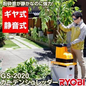 リョービ(RYOBI) ガーデンシュレッダ GS-2020 669000A|truetools