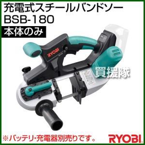 リョービ(RYOBI) 充電式スチールバンドソー(本体のみ) BSB-180 (バッテリ・充電器別売り) 674100A|truetools