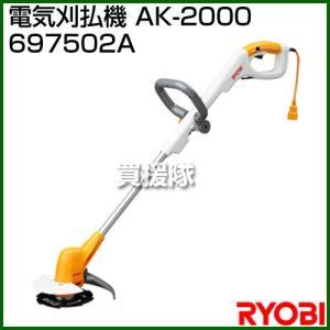 リョービ(RYOBI) 電気刈払機 AK-2000 697502A