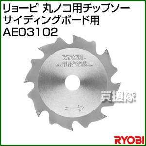 リョービ 集じん丸ノコ用チップソー サイディングボード用 ダイヤモンドチップソー AE03102|truetools