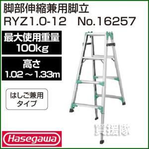 長谷川工業 脚部伸縮兼用脚立 RYZ1.0-12 No.16257|truetools