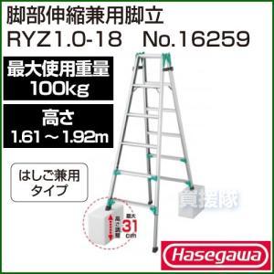 長谷川工業 脚部伸縮兼用脚立 RYZ1.0-18 No.16259|truetools