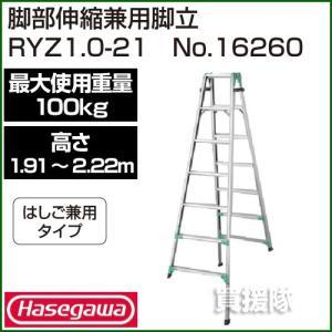 長谷川工業 脚部伸縮兼用脚立 RYZ1.0-21 No.16260|truetools