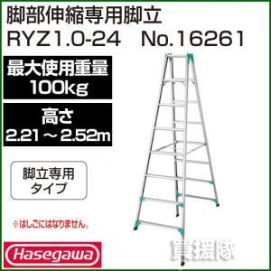 長谷川工業 脚部伸縮専用脚立 RYZ1.0-24 No.16261|truetools