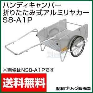 折りたたみ式アルミ リヤカー S8-A1P 昭和ブリッジ truetools