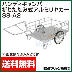 折りたたみ式アルミ リヤカー S8-A2 昭和ブリッジ|truetools