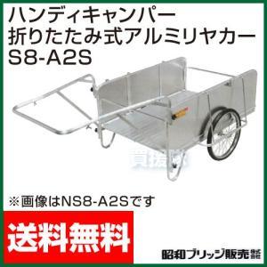 折りたたみ式アルミ リヤカー S8-A2S 昭和ブリッジ|truetools