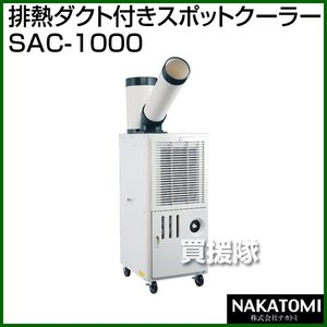 排熱ダクト付きスポットクーラー SAC-1000 ナカトミ|truetools