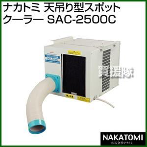(法人限定)ナカトミ 天吊り型スポットクーラー SAC-2500C|truetools