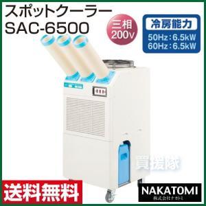 スポットクーラー 三相200V 排熱ダクト付 SAC-6500 ナカトミ|truetools