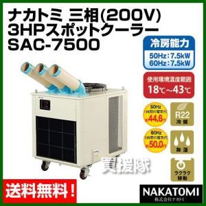 ナカトミ 移動式3HPスポットクーラー 三相200V スポットエアコン SAC-7500|truetools